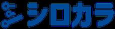 株式会社シロカラ